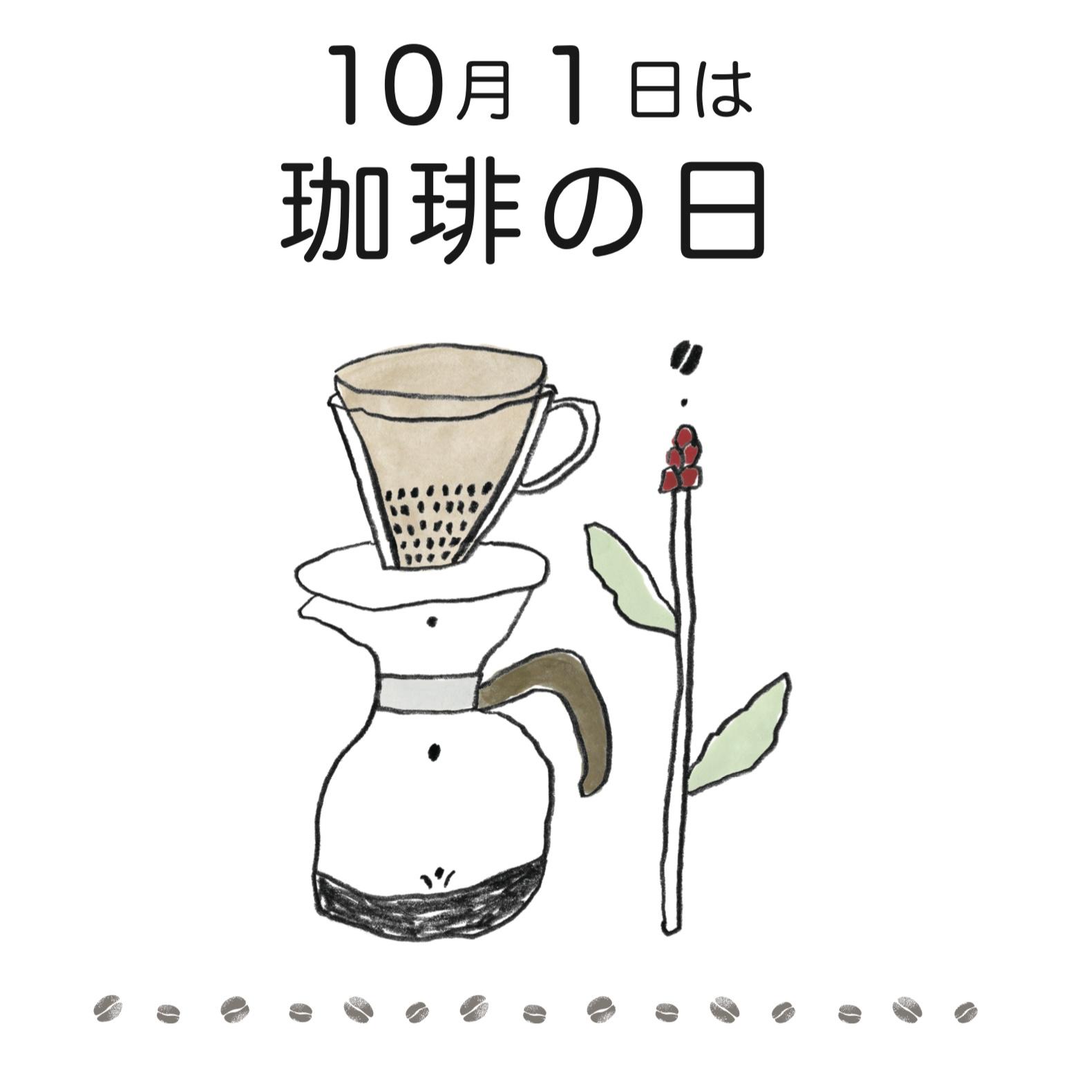 <p>秋風が涼しく ホットコーヒーが恋しい季節になりましたね☕️ 10月1日はコーヒーの日です!知っていましたか?☺️ kaicocafeではコーヒーの日にちなんで 9/15〜10/10まで珈琲フェアを開催します✨ kaicoオリジナルブレンドの珈琲豆が 珈琲フェアの期間中10%増量! 100gご購入の方は110g 200gご購入の方 […]</p>